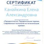 сертификат
